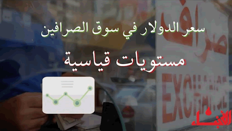 فيديو الأنباء: شركة لبنان المالية.. هل هي الحل؟