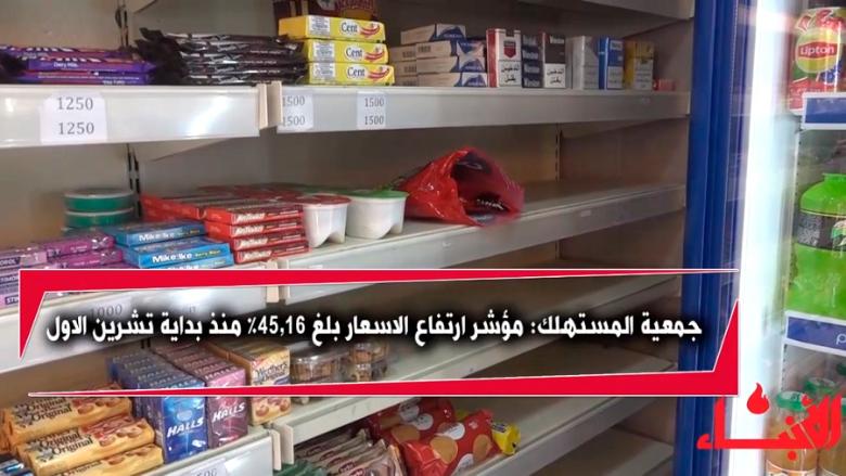 #فيديو_الأنباء: ارتفاع قياسي في الأسعار... والمواطن يدفع الثمن