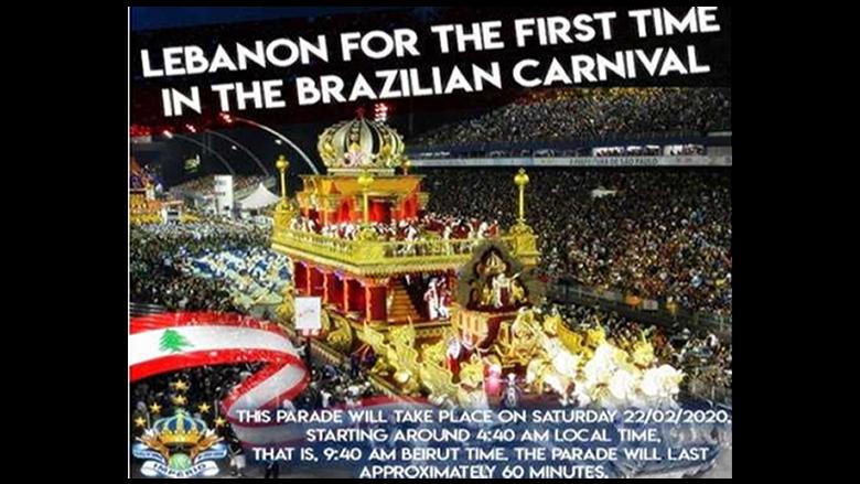 """لأول مرة...""""لبنان"""" في كرنفال ريو دي جانيرو"""