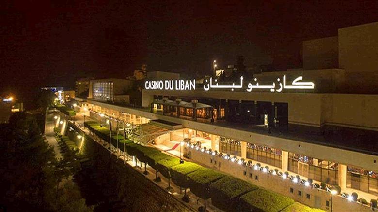 إشاعات عن إصابة بكورونا في كازينو لبنان وإدارته تنفي