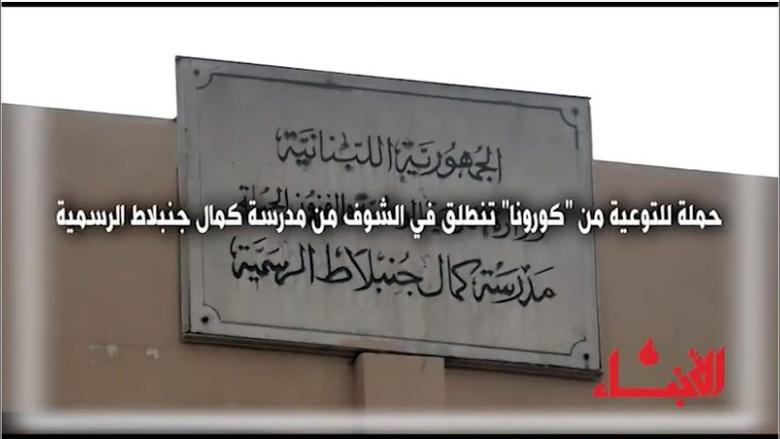 """فيديو الأنباء: حملة للتوعية من """"كورونا"""" تنطلق في الشوف من مدرسة كمال جنبلاط الرسمية"""