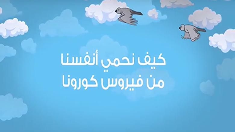 بالفيديو: إرشادات للأطفال للوقاية من كورونا