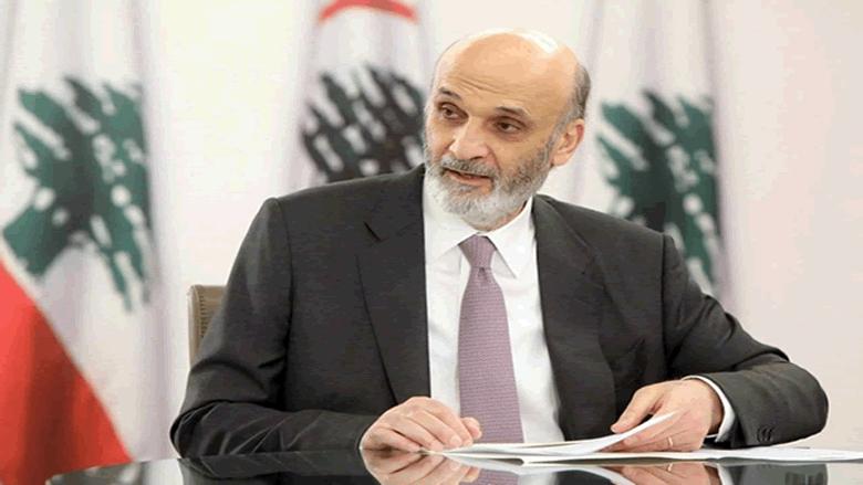 جعجع: لن نعطي الحكومة الثقة ومدعوون للمقاومة الاجتماعية