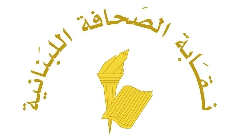 اتحاد الصحفيين العرب ونقابة الصحافة دانا الاعتداء على الاعلاميين السوريين في ريف حلب
