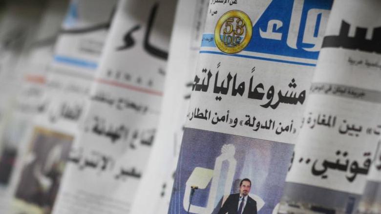 أسرار الصحف المحلية الصادرة يوم الجمعة في 7 شباط 2020