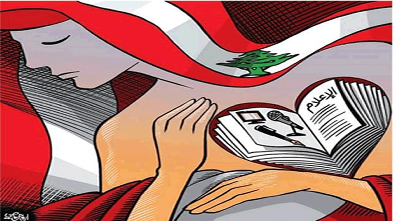 الريّس: موت الصحافة موت للبنان