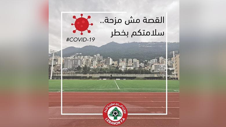 الإتحاد اللبناني يدعو عائلة كرة القدم للوقاية من كورونا