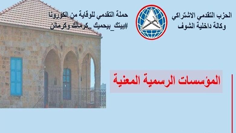 بالصور: لوائح بأسماء وأرقام المؤسسات الرسمية المعنية بخلية الأزمة في قائمقامية الشوف