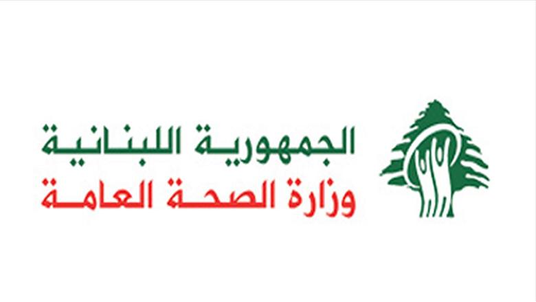 وزارة الصحة: الحالات المثبتة مخبريا 304 حالات بزيادة 37 حالة عن يوم امس