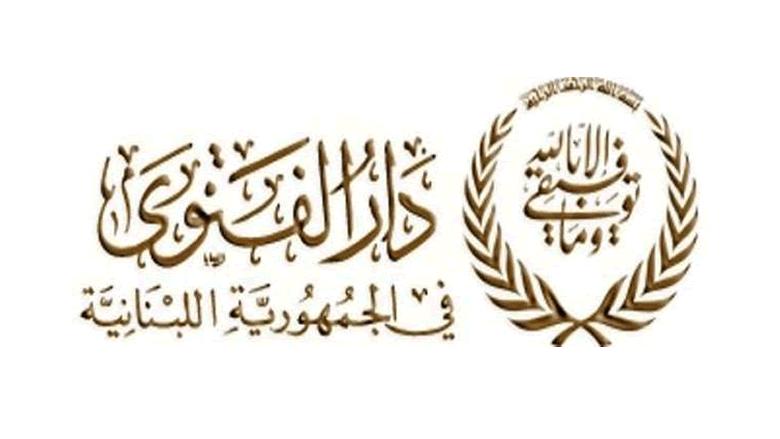 دار الفتوى: التعرض للانبياء مرفوض ومدان والاعتذار واجب وأدا لأي فتنة