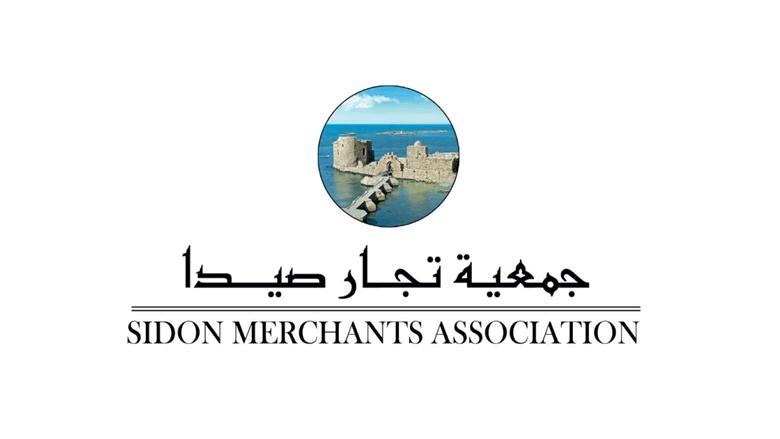 جمعية تجار صيدا وضواحيها دقت ناقوس الخطر وأعلنت تأييدها لمذكرة تجار بيروت