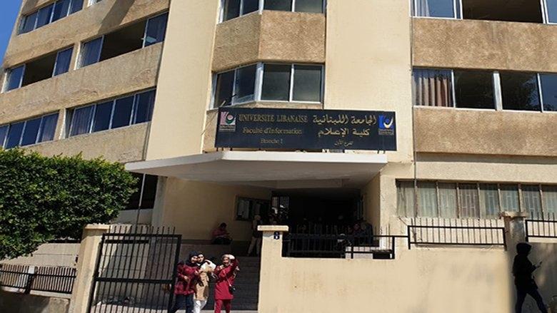 """""""الأنباء"""" تنقل صرخة طلاب """"اللبنانية""""... باقة الانترنت لا تكفي لاستكمال الدراسة عن بعد"""