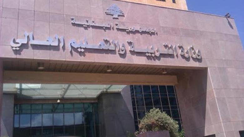 وزارة التربية: لا صحة لانهاء العام الدراسي باكراً أو إلغاء الامتحانات الرسمية