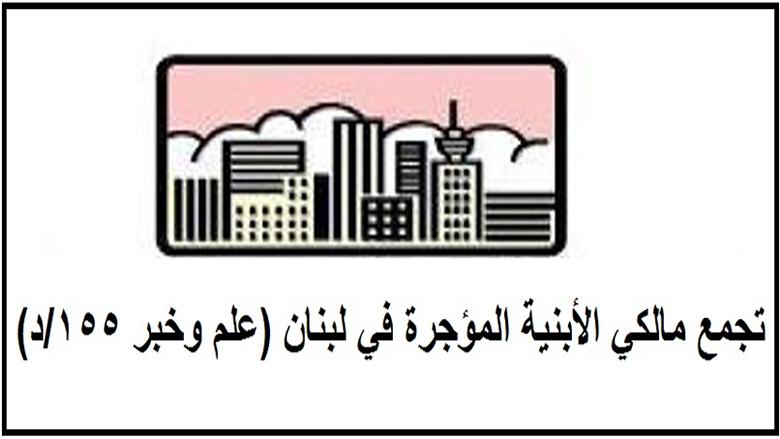 تجمع مالكي الابنية المؤجرة: الاستنفارالعام ورفض قاطع لاي مس أو تعديل لقانون الايجارات
