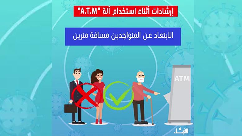 إرشادات أثناء استخدام ATM