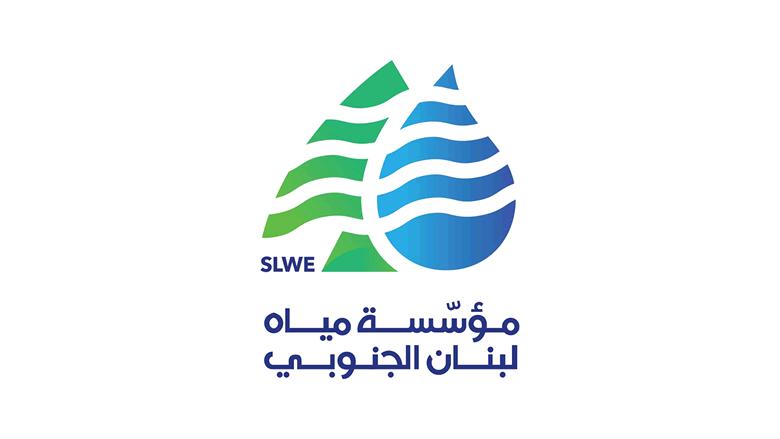 مؤسسة مياه لبنان الجنوبي: وسائل الاتصال والتواصل خلال الأزمة متاحة كالمعتاد