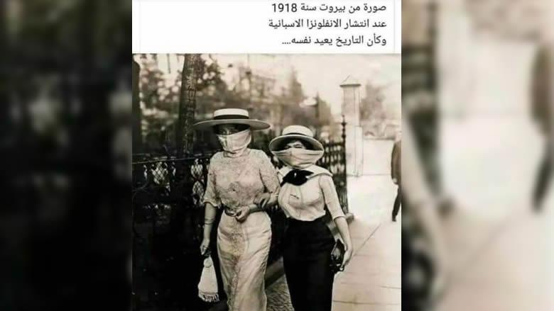 بالصور: من 1918 إلى 2020.. الوقاية خير من العلاج