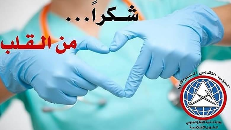 ابو فاعور للجهاز الطبي: شكراً من القلب