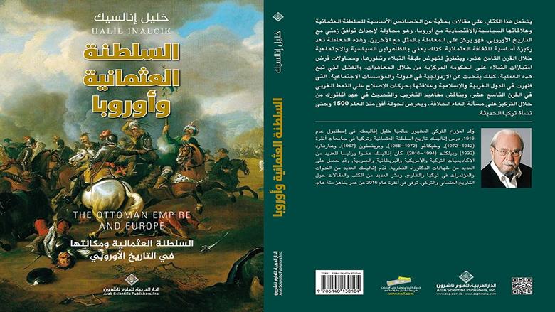 """""""السلطنة العثمانية وأوروبا"""" للمؤرخ التركي إنالسيك"""