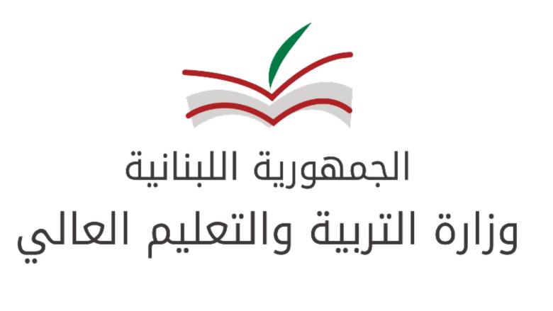 مذكرة لوزارة التربية بشأن طلبات الترشيح الحرة للامتحانات الرسمية