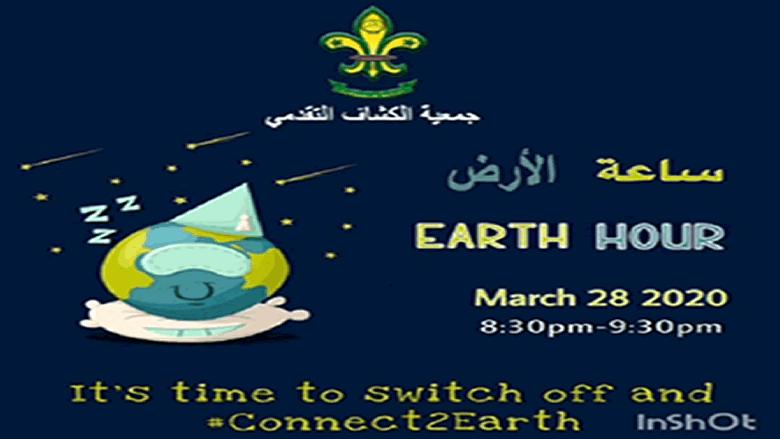 """الكشاف التقدمي إحتفل بـ """"ساعة الأرض"""" ضمن الحجر المنزلي"""