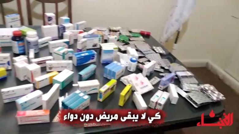 """""""النسائي التقدمي"""" يطلق حملة التبرع بالادوية"""