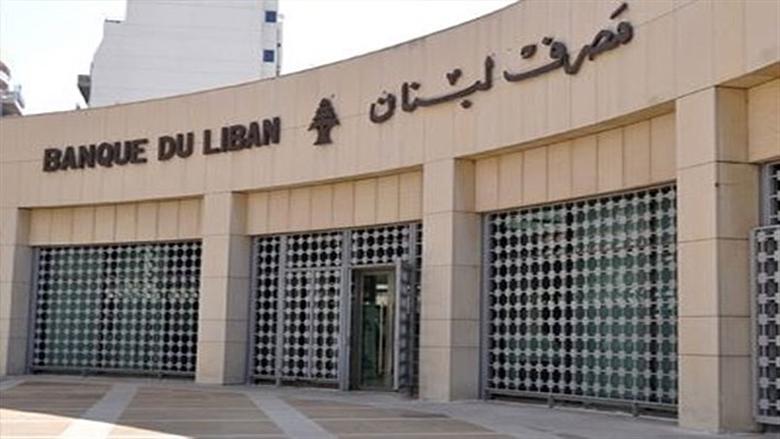 تعميم جديد لمصرف لبنان لتسهيل السحوبات