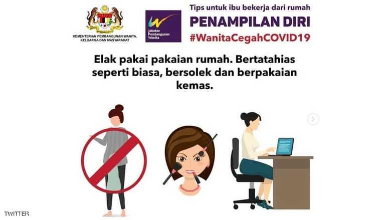 """""""لا تزعجي زوجك"""".. """"نصائح"""" للمرأة من وزارة ماليزية تثير غضب"""