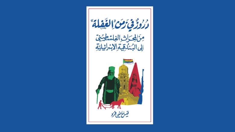 دروز فلسطين... وحقيقة قيس فرّو
