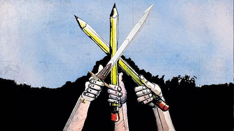 السيف والقلم