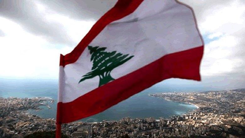 يرجو العفو لبنانُ