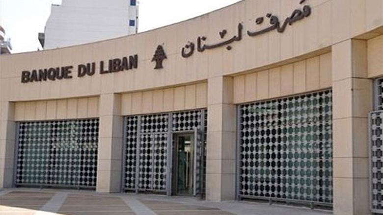 """""""تخوّف من تأثيرات"""" تنفيذ تعميمي حاكم مصرف لبنان"""
