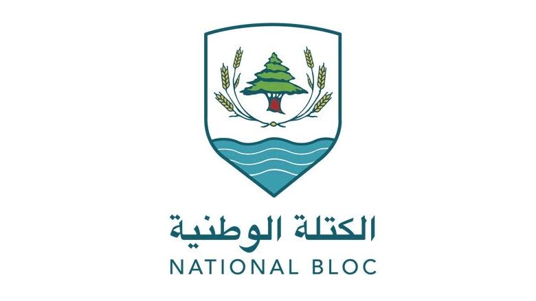 """""""الكتلة الوطنيّة"""" للمانحين: أيّ مساعدة بلا خطة حكومية تعويم لسلطة أهلكت لبنان"""