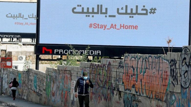 الكورونا يهدّد اللبنانيين مجدداً... تشديد الإجراءات الصارمة وإلاّ