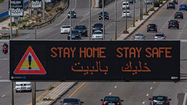 """اللامبالاة و""""الخبث"""" يُعيدان لبنان لدائرة خطر الوباء... تشديد التعبئة العامة أمرٌ لا مَفرّ منه"""