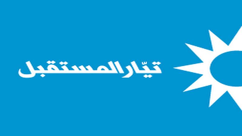 اعلام المستقبل : لا صحة لخبر تعيين أي بديل عن زياد أمين وهو مستمر بممارسة مهامه