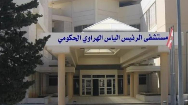 مستشفى الهراوي: لا علاقة لنا بالأكاذيب عبر وسائل التواصل الإجتماعي