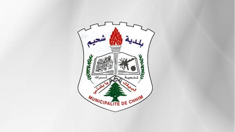 بلدية شحيم تؤكد أن أهل المصاب إلتزموا الحجر المنزلي وتدعو لعدم بث الشائعات