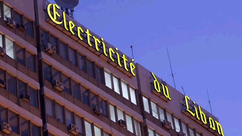 لجنة المياومين وجباة الاكراء في مؤسسة كهرباء لبنان: للتصعيد في حال عدم دفع الرواتب خلال يومين