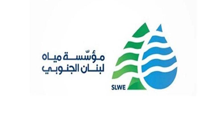 مياه لبنان الجنوبي : تقنين الكهرباء القاسي خارج عن ارادتنا