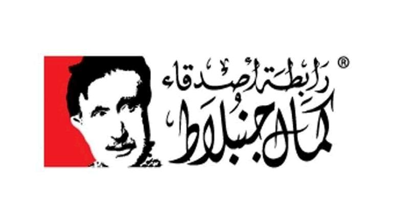 رابطة أصدقاء كمال جنبلاط تدعو إلى التكاتف لمواجهة مخاطر ما يحاك للبنان