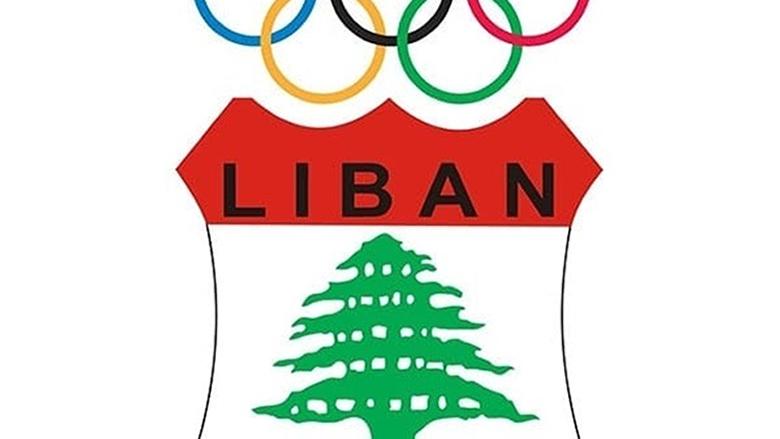 اللجنة الأولمبية اللبنانية تسمي ممثلين عنها لوضع خطة لعودة النشاط الرياضي
