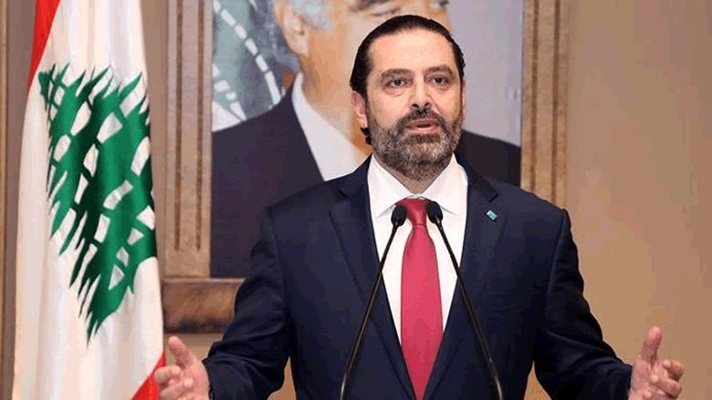 الحريري:التيار الوطني الحر يريد كل البلد.. وقانون العفو ينصف جزءا كبيرا من الناس