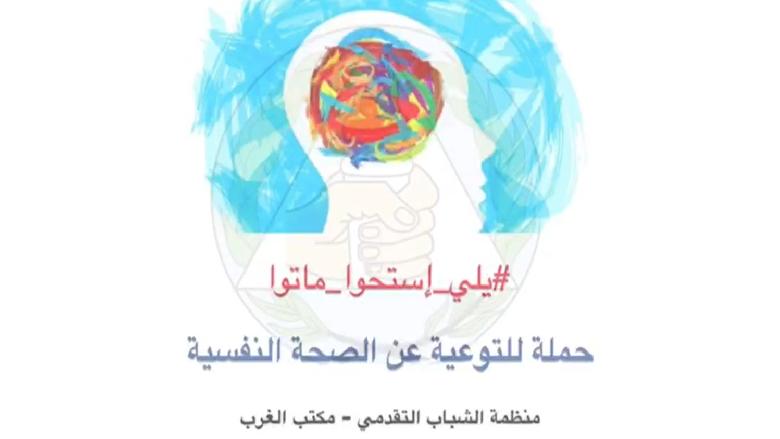 """""""اللي استحوا ماتوا""""... حملة لـ""""الشباب التقدمي"""" مكتب الغرب"""