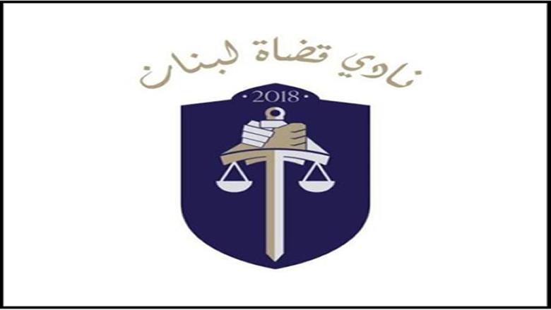 نادي القضاة: للاحتكام الى الأصول القانونية ووقف التشهير بالقضاة