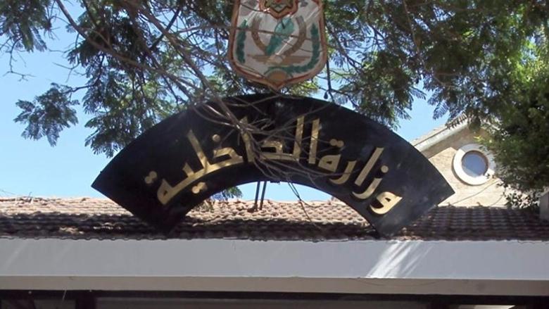 إشكال بين القوى الامنية والمتظاهرين امام مدخل وزارة الداخلية