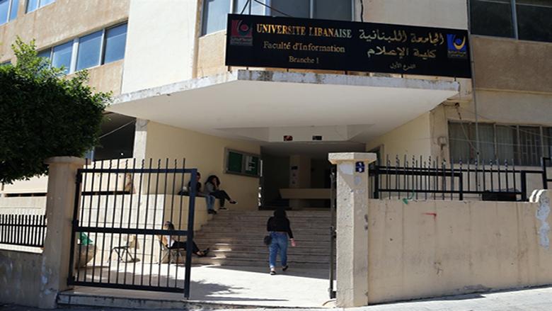 طلاب الماستر 2 في إعلام الجامعة اللبنانية يطالبون بإلغاء الامتحانات