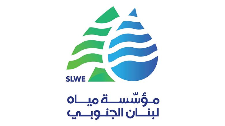 عمال الصيانة في مياه لبنان الجنوبي اعتصموا احتجاجا على حسم نصف رواتبهم