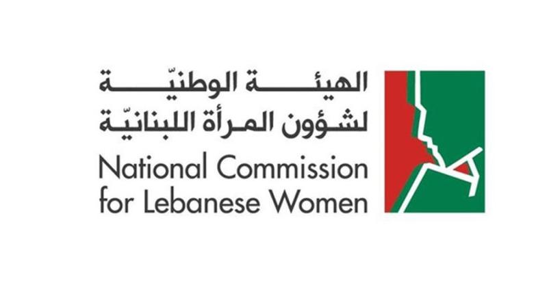 الهيئة الوطنية لشؤون المرأة: لعدم استثناء عاملي قطاعي المساعدة المنزلية والزراعة المأجورة من أحكام قانون العمل