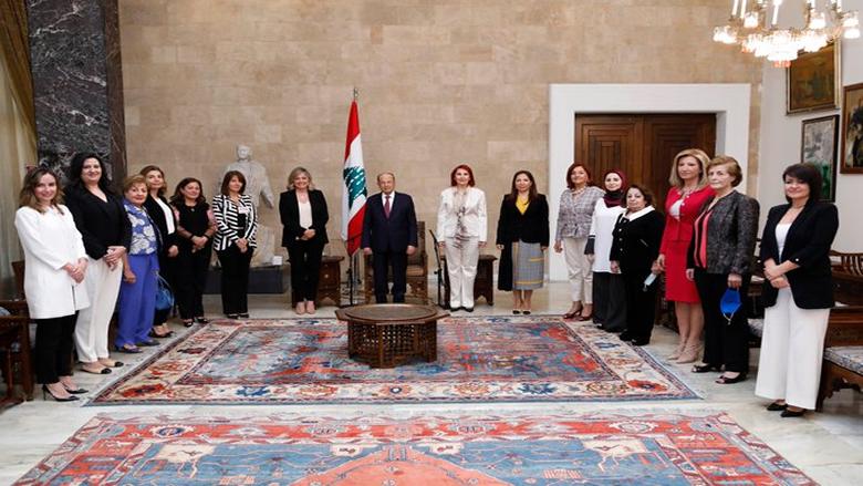 عون استقبل الهيئة الوطنية لشؤون المرأة اللبنانية لانتهاء ولايتها: انتن مؤهلات لتكريس وحدة لبنان